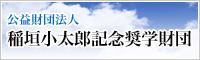 稲垣小太郎記念奨学財団