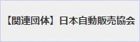 日本自動販売協会