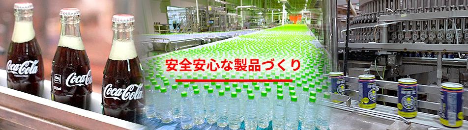 CSRへの取り組み