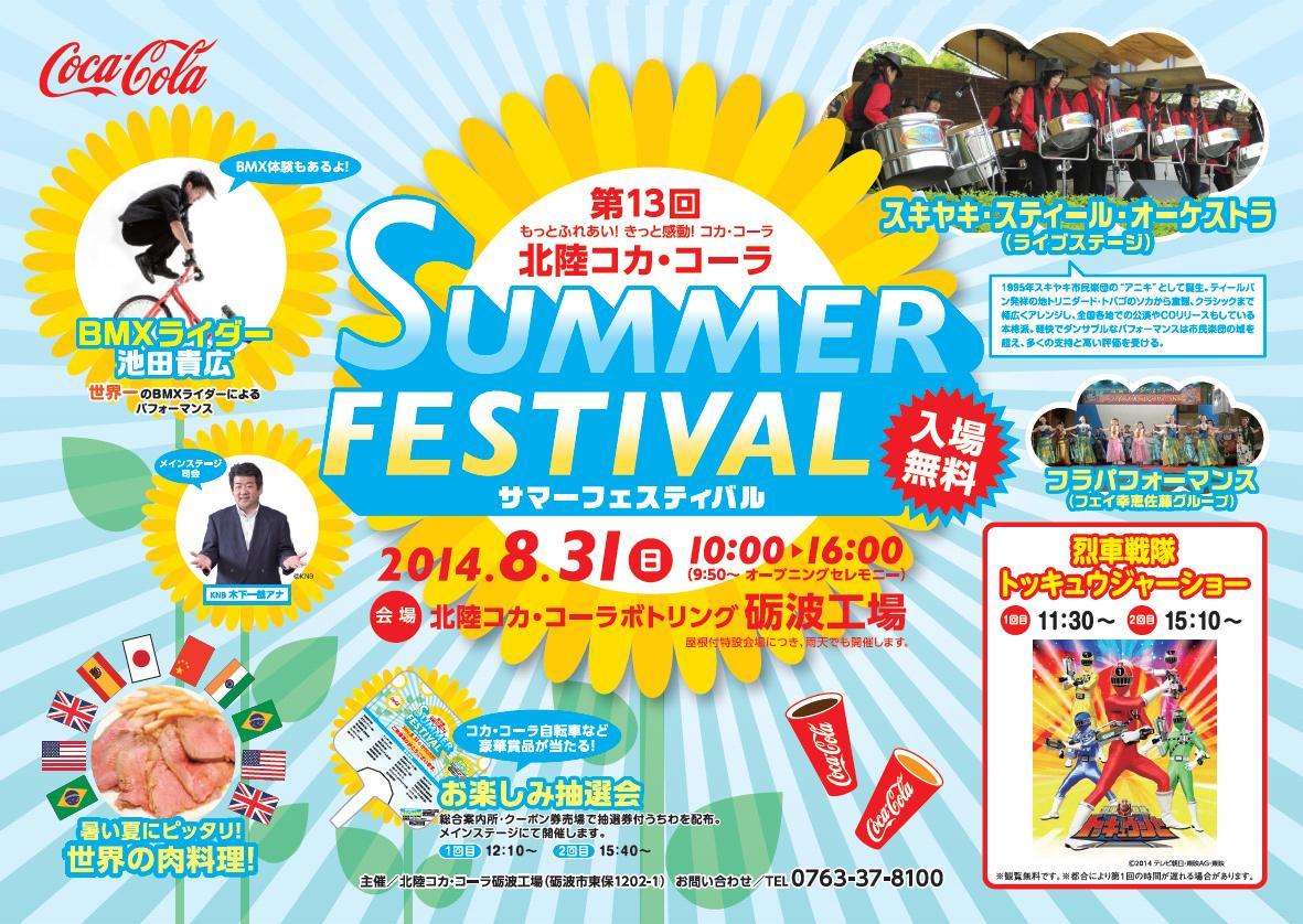 8/31(日)第13回北陸コカ・コー...